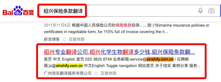 多词推案例翻译公司如何做关键词排名