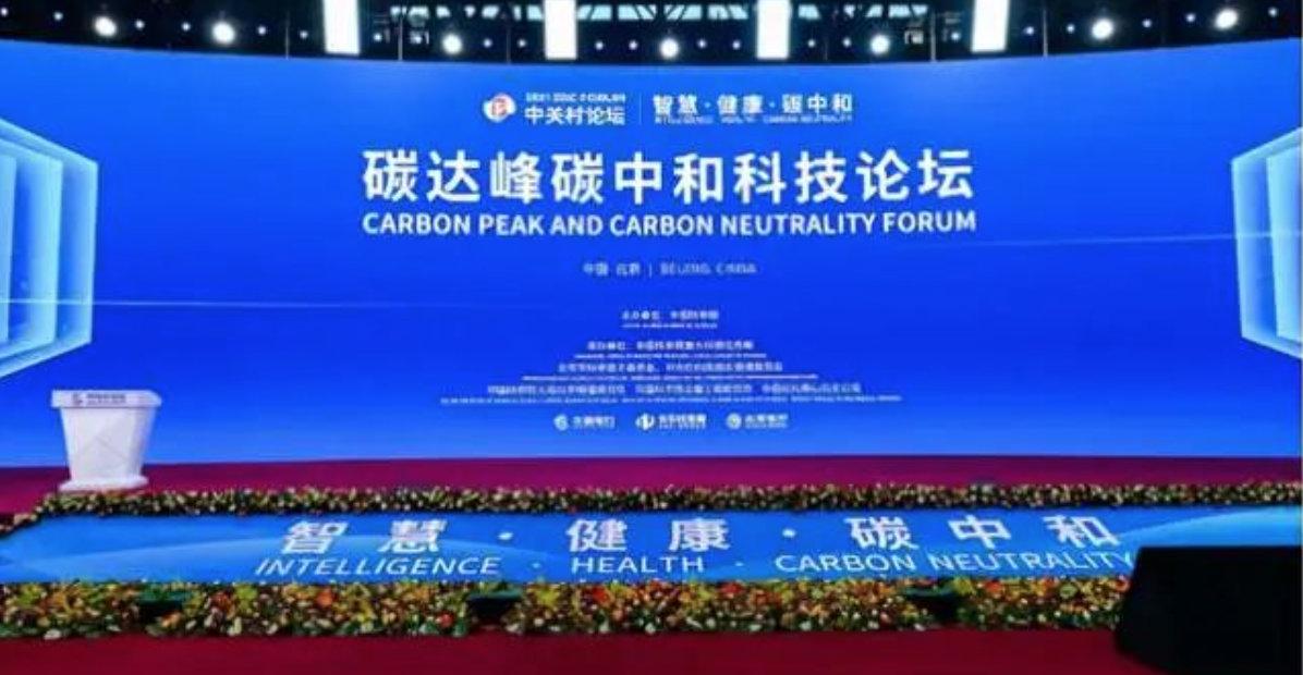 碳中和论坛