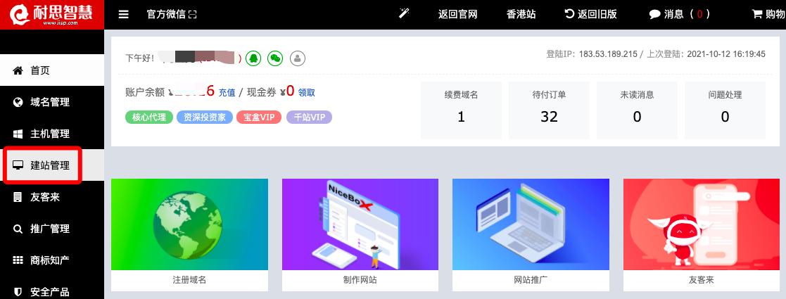 dedecms网站一键转移到建站宝盒